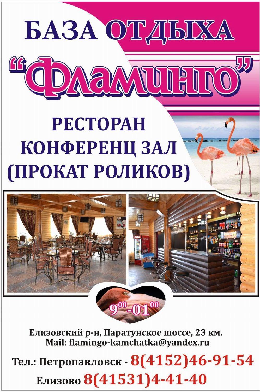 камчатка фламинго база отдыха фото